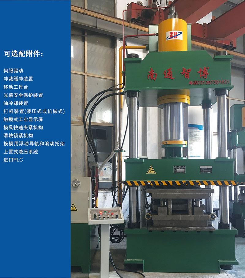 YZB32系列四柱式万能液压机